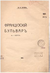 В.И.Зуев