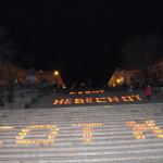 20.02.2016.Потёмкинская лестница. День памяти Героев Небесной Сотни в Одессе.