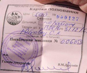 Браконьер Ютовец Сергей Александрович