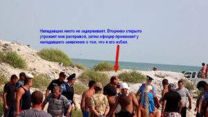 Нападение на И.Русева и журналистов 17.09.2016.14