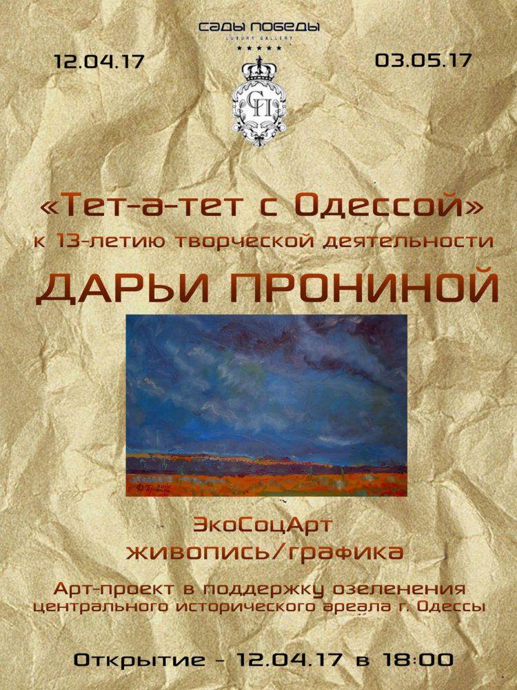 """Тет-а-Тет с Одессой"""