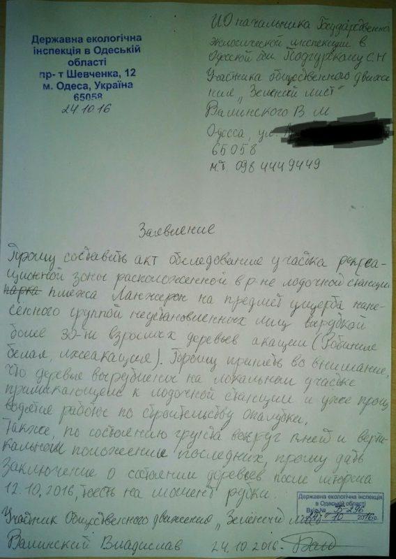 """Заявление по КП """"Ланжерон"""""""