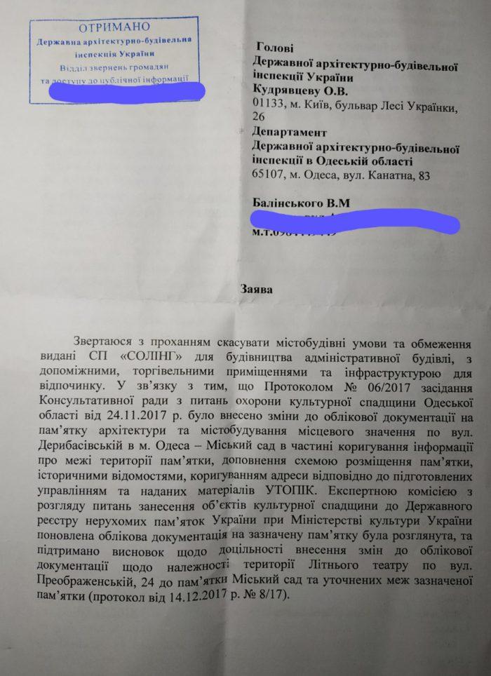 заявление Горсад