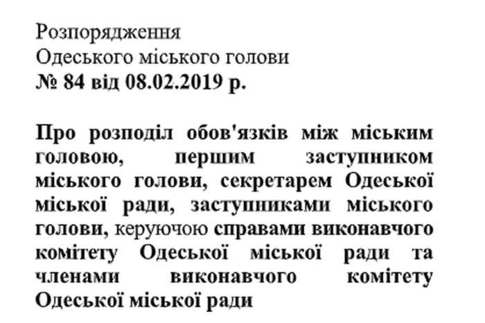 Распоряжение Труханова от 08.02.2019