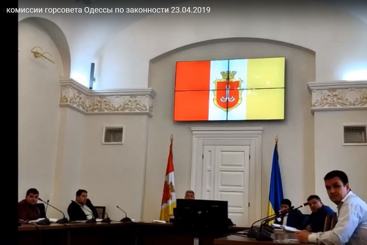 Заседание комиссии горсовета Одессы по законности 23.04.2019
