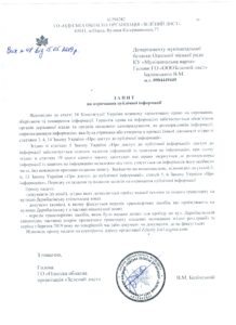 Запрос №48 от 15.05.2019 КУ «Муніципальна варта»
