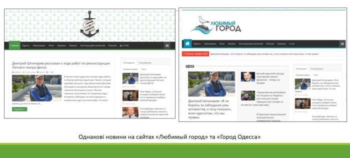 Как некоторые одесские СМИ «джинсуют» на теме Летнего театра (обзор за апрель)_4