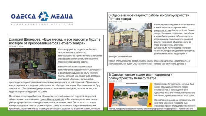 Как некоторые одесские СМИ «джинсуют» на теме Летнего театра (обзор за апрель)_1