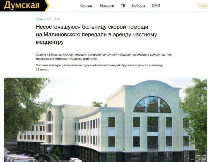Як зруйнувати лікарню, або Втілення медичної реформи по-одеськи_3