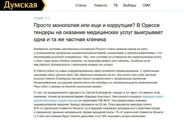 Як зруйнувати лікарню, або Втілення медичної реформи по-одеськи_4