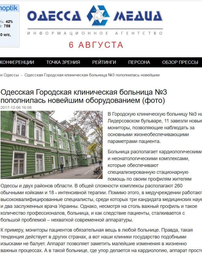 Як зруйнувати лікарню, або Втілення медичної реформи по-одеськи_2