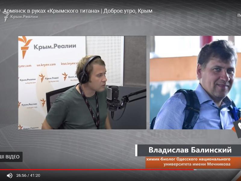 Владислав Балинский в эфире «Радио Свобода»