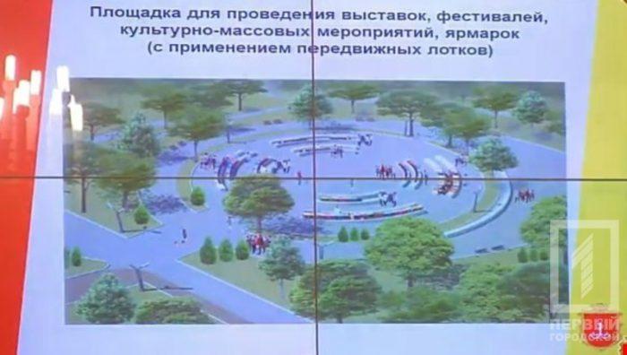 Парк Савицкого