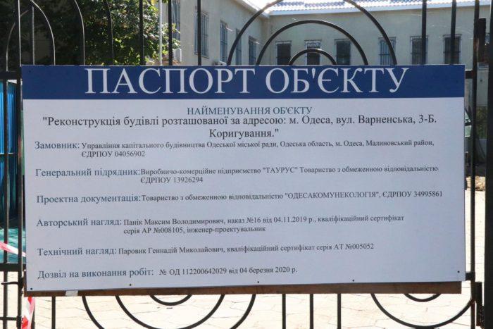 Реконструкція суд