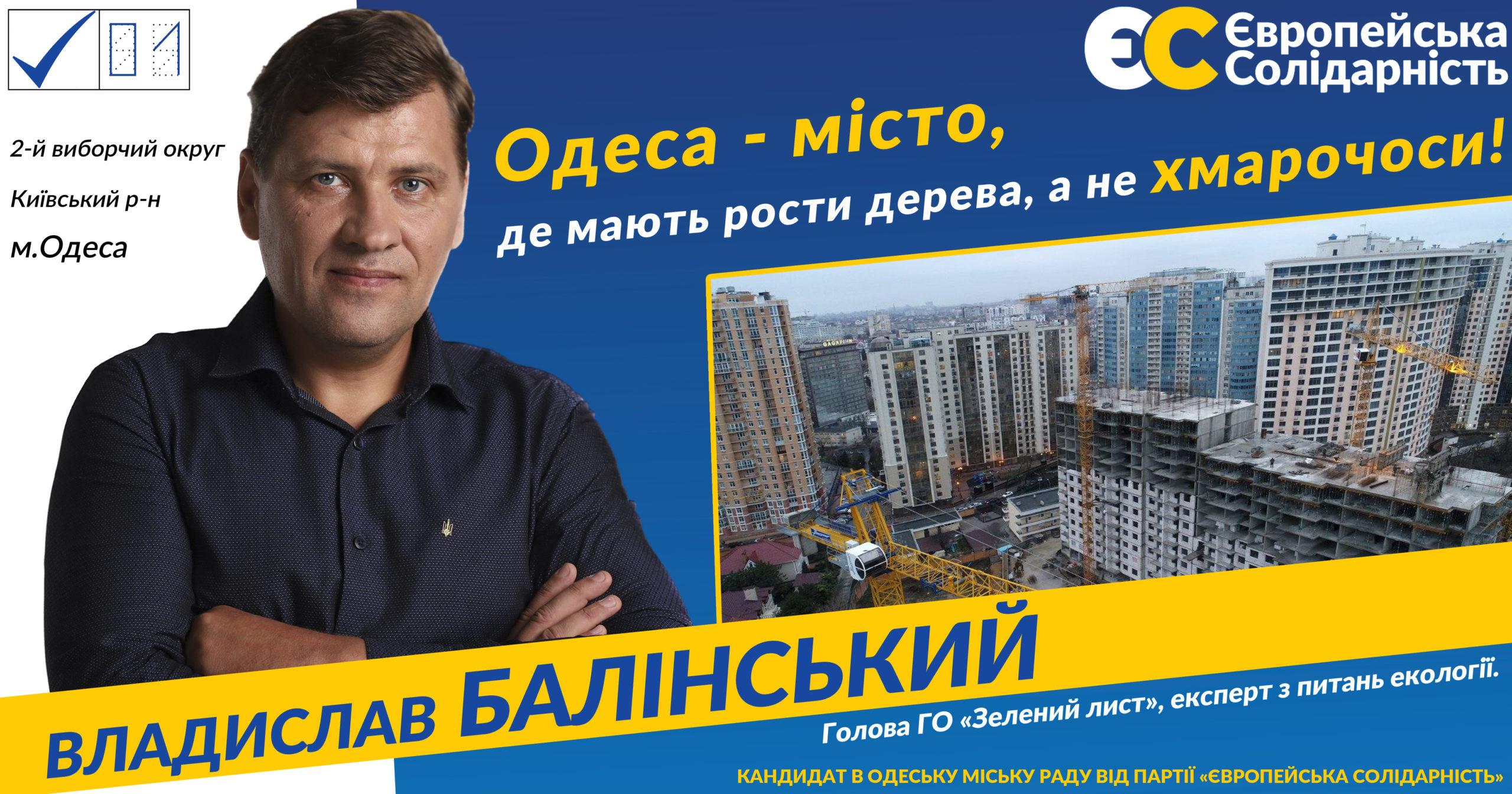 ФБ_Балінський_хмарочоси_1